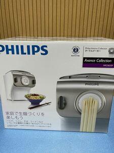 PHILIPS フィリップス ヌードルメーカー HR2365 新品未開封