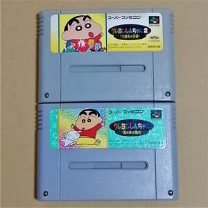 【送料無料】クレヨンしんちゃん 1,2 2本セット 起動確認済み スーパーファミコン