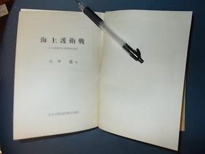 【大井篤 カバー無】海上護衛戦