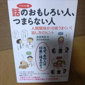 「話のおもしろい人、つまらない人 : イラスト版 : 人間関係が10倍うまくいく話し方のヒント」高嶋 秀武