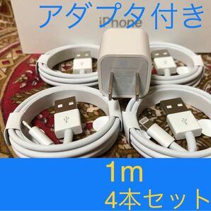 iPhone充電器 ライトニングケーブル 4本 1m 純正品質アダプタセット