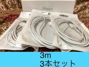 iPhone充電器 ライトニングケーブル 3本 3m 純正品質