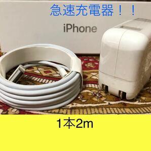 iPhone充電器 ライトニングケーブル 1本 2m 高速充電器セット