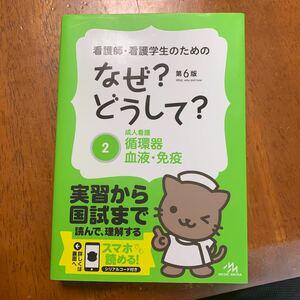 看護師看護学生のためのなぜ? どうして? 第6版 (2) 成人看護 循環器血液免疫 看護栄養医療事務介護他医療関係者のなぜ?