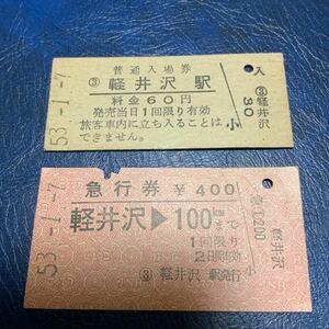入場券 硬券 国鉄 軽井沢駅 急行券