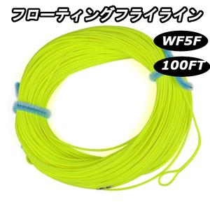 フライフィッシング フローティング フライライン 蛍光イエロー黄色 ループ付き WF5F 100フィート 約30mウェイトフォワード 渓流