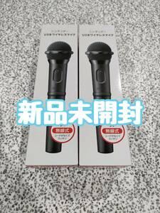 【まとめ売り】 【新品未開封】 ニンテンドー USB ワイヤレスマイク 純正品 x2