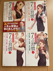 まんがでわかる7つの習慣 4/小山鹿梨子/フランクリンコヴィージャパン4冊セット