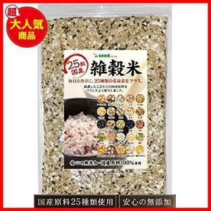 ★残1★NA10152 シードコムス 完全無添加 国産品使用 500g 雑穀米 25穀 国産
