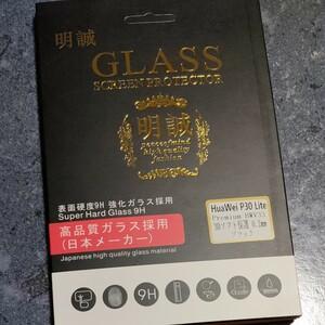 HUAWEI P30 lite ガラスフィルム