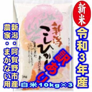 新米・令和3年産新潟コシヒカリ★色彩選別済白米10㌔×3袋★農家まかない用15