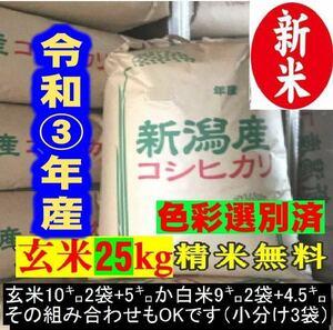 新米令和3年産新潟コシヒカリ小分け3袋 農家直送 玄米25㌔か白米22.5㌔20