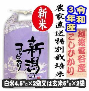 令和3年産お米・新潟コシヒカリ特別栽培米1等玄米5キロ2個か、白米4.5キロ2個15