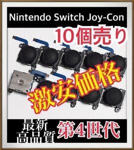 Nintendo Switch Joy-Con 修理パーツ 10個