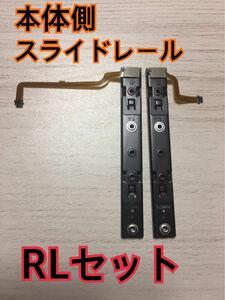 Nintendo Switch 本体側スライドレールRL