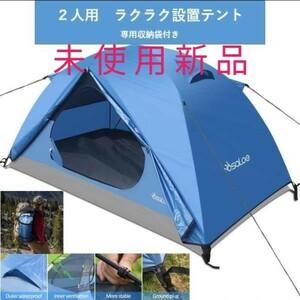 未使用新品 アウトドア キャンプ用品 タープテント 2-4人用 二重構造 設営簡単 防風 防水 防災 軽量 コンパクト 収納袋付