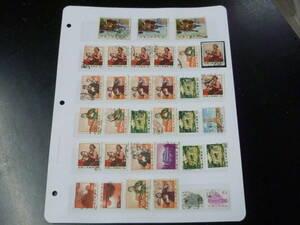 21LA S 新中国切手 №A 1969年~ 文革時期 1リーフ 計33枚 使用済