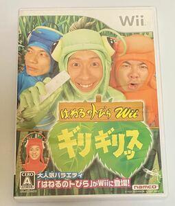はねるのトびら Wii ギリギリッス
