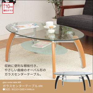 テーブル ガラス センターテーブル 110cm リビングテーブル 丸 ラウンド 円 ナチュラル M5-MGKFGB8160NA