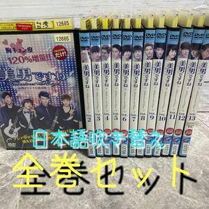 セール 美男ですね イケメンですね DVD 即日発送 美男ですねDVD DVD レンタル落ち韓流 オリジナル 名作 台湾