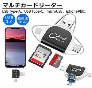 SDカードリーダー Micro USB Type-C USB 全対応 マルチカードリーダー iphone Android