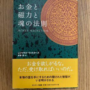 お金と磁力と魂の法則/J.ドナルドウォルターズ 【著】 ,真倉連 【訳】