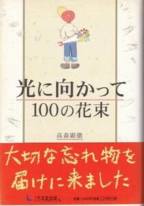 【光りに向かって100の花束】高森顕徹 1万年堂出版