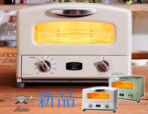 アラジン グラファイト グリル&トースター AGT-G13A/W (ホワイト)【新品】【未使用】白 aladdin キッチン家電