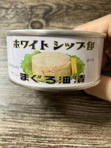 ホワイトシップ印 まぐろ油漬 シーチキン 1個 缶詰