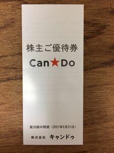 キャンドゥ 株主優待券 20枚綴り 1冊(2000円分+税) Can Do