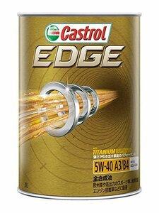 1L カストロール エンジンオイル EDGE 5W-40 1L 4輪ガソリン/ディーゼル車両用全合成油 Castrol