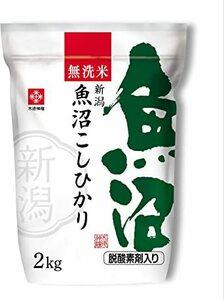 2kg 【精米】おいしさ長持ち新潟県産魚沼コシヒカリ(無洗米) 2kg 令和2年産
