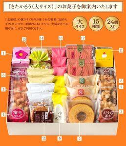 △北菓楼 【北海道銘菓】 菓子詰め合わせ きたかろう(大サイズ) 他北海道お土産多数出品中 北画廊
