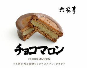 ▲【送料無料】六花亭 チョコマロン 6個入 他同時出品中 1880