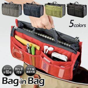 【新品未使用】バッグインバッグ かばんの中を整理整頓インナーバッグ/収納ポケット10個搭載/男女兼用 グレー