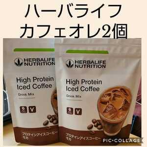 ハーバライフプロテイン☆カフェオレ2個(購入後フレーバー変更できます)