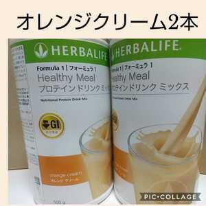ハーバライフ プロテイン オレンジクリーム2本(購入後フレーバー変更できます)