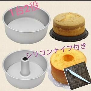 おまけ付き! シフォンケーキ型+丸型 17センチ シフォンケーキナイフ