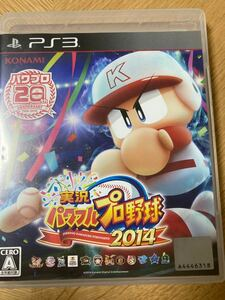 実況パワフルプロ野球 2014 PS3版