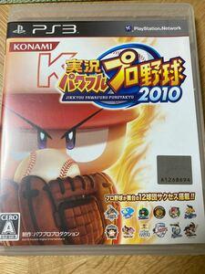 実況パワフルプロ野球 2010 PS3版