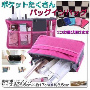☆バッグインバッグ☆旅行 収納 カバン ポーチ 整理整頓 ポケットたくさん インナーバッグ トラベルポーチ 化粧ポーチ バッグ