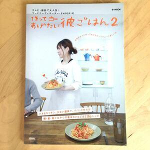 レシピ本 「作ってあげたい彼ごはん 2」お料理本