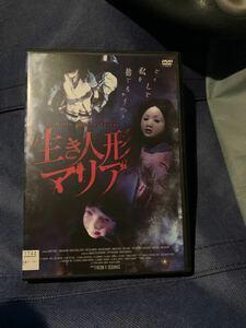 生き人形マリア('14フィリピン)DVD