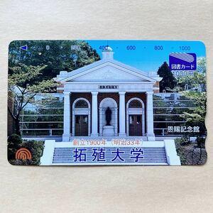 【使用済】 図書カード 拓殖大学