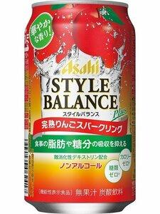 アサヒ スタイルバランス プラス 完熟りんごスパークリング 350ml×1ケース(24缶) 【機能性表示食品】 ■3箱まで1個口発送可