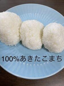☆令和3年秋田県産あきたこまち☆農家直売☆訳あり30kg