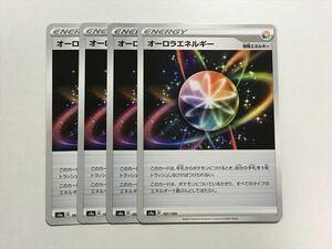 G276【ポケモン カード】 s4a オーロラエネルギー 4枚セット 即決