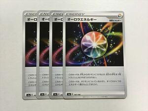 G286【ポケモン カード】 s4a オーロラエネルギー 4枚セット 即決