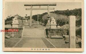 F4501【即決】静岡 浅間神社 鳥居【絵葉書】