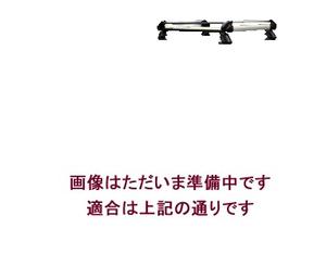 ★TUFREQ ルーフキャリア ムーヴラテ L550S/L560S用/Hシリーズ ショート